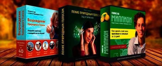 Скачать и изучить тренинги Кирилла Плешакова-Качалина по голосу