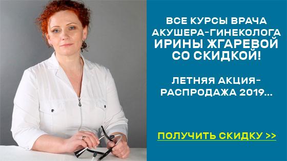 Курсы врача акушера-гинеколога Ирины Жгаревой со скидкой