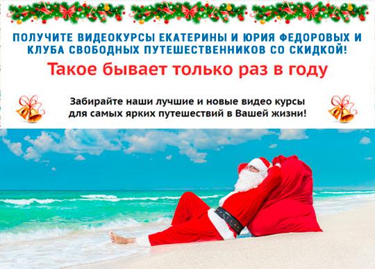 Курсы для путешественников от Юрия Федорова и Клуба Свободных Путешественников со скидкой