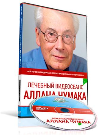 Лечебный видеосеанс Аллана Чумака, сеансы Аллана Чумака на DVD диске