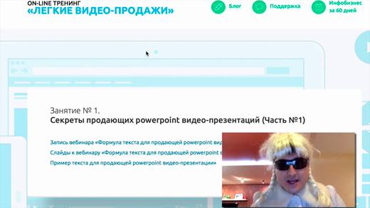 Легкие видео-продажи - Азамат Ушанов