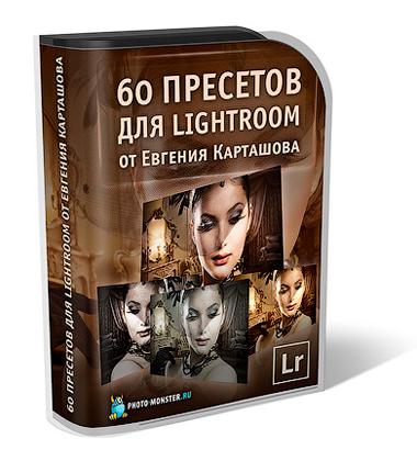 Супер-бонус «60 готовых пресетов для фотообработки от Евгения Карташова»