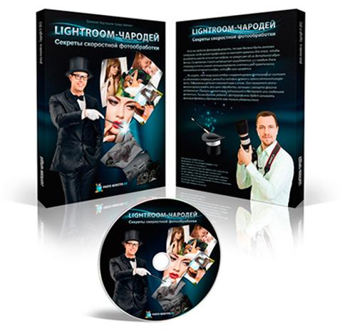 Видеокурс «Lightroom-Чародей. Секреты скоростной фотообработки» Евгения Карташова со скидкой 30%