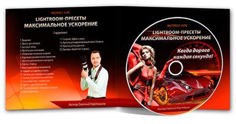Видеокурс «Lightroom-пресеты. Максимальное ускорение» - Евгений Карташов