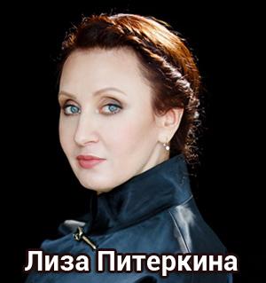 Лиза Питеркина семинары
