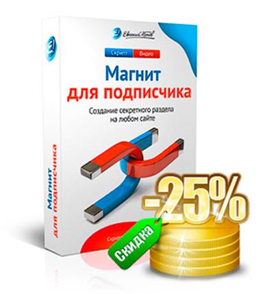 Скрипт Евгения Попова «Магнит для подписчика» со скидкой 25%!