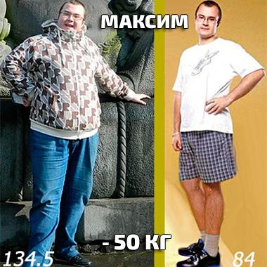 Максим сбросил 50 кг на диете Татьяны Малаховой Будь стройной