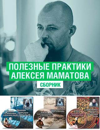 Алексей Маматов - отрицательные отзывы