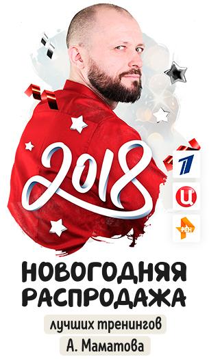 Новогодняя распродажа лучших тренингов Алексея Маматова по здоровью 2019