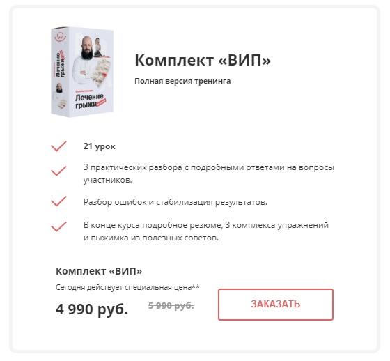 Скачать тренинг «Лечение грыжи от А до Я» Алексея Маматова