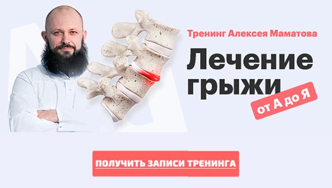 Получить тренинг «Лечение грыжи от А до Я» Алексея Маматова