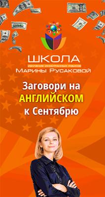 Записаться на марафон по английскому языку Марины Русаковой