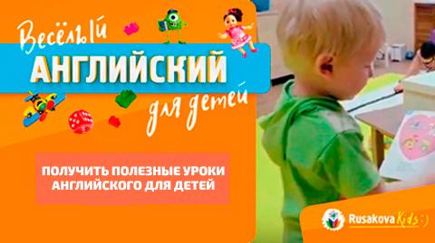 Курс Весёлый английский для детей 1-6 лет - Марина Русакова