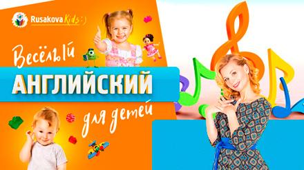 Марина Русакова - английский для детей от 1 до 6 лет - бесплатно!