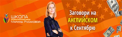 Марафон по английскому языку - Марина Русакова