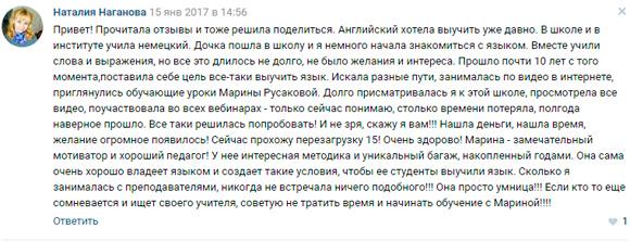 Наталия Наганова - Положительный отзыв о Марине Русаковой