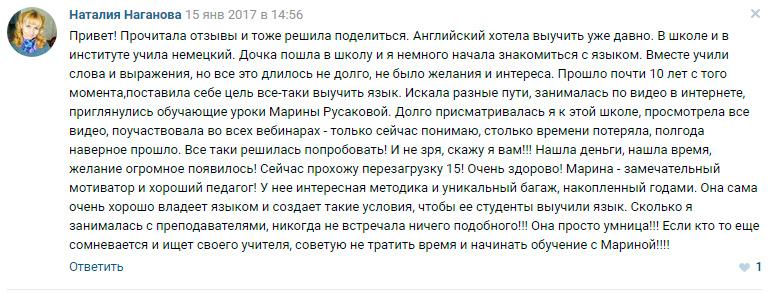 Марина русакова отрицательные отзывы. Школа марины русаковой.