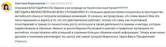 Светлана Березовская - Положительный отзыв о Марине Русаковой