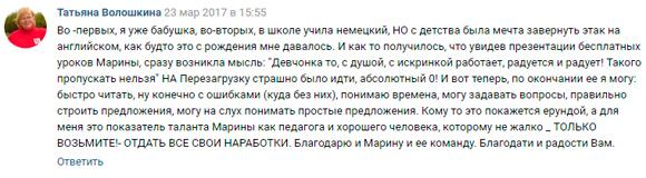 Татьяна Волошкина - Положительный отзыв о Марине Русаковой