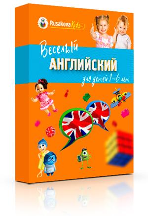 Марина Русакова - курс «Английский для детей»