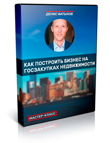 Денис Фатыхов заработок на госзакупках смотреть видео