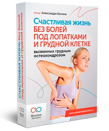Счастливая жизнь без болей под лопатками и грудной клетке - мк Александры Бониной