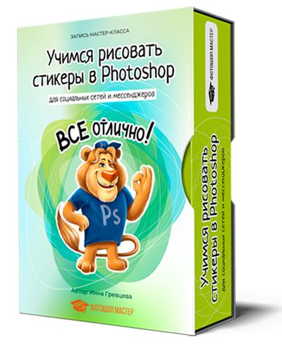 Инна Гревцева - Учимся рисовать стикеры в Photoshop