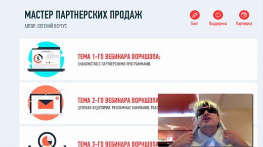 Мастер партнерских продаж - Евгений Вергус