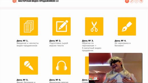 Мастерская видео-продажников 3.0 - Азамат Ушанов