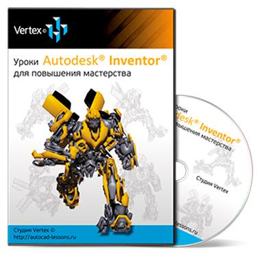 Видеокурс Уроки Autodesk Inventor для повышения мастерства - Дмитрий Зиновьев