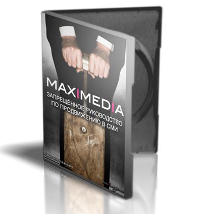 Распродажа видео-семинара Романа Белоснежного «MaxiMedia - запрещённое руководтво по продвижению в СМИ»