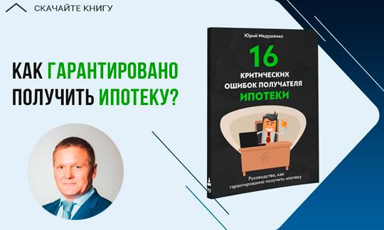 Юрий Медушенко рассказал как получить ипотеку