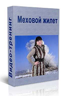 Видео-тренинг Меховой жилет