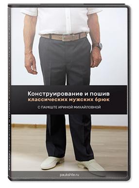 Видеокурс Конструирование и пошив классических мужских брюк - Ирина Паукште скидка