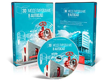 Видеокурс 3D-моделирование в AutoCAD. Алексей Меркулов