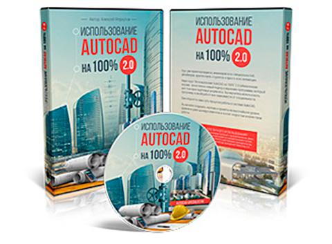 Видеокурс Использование AutoCAD на 100%. Версия 2.0. Алексей Меркулов