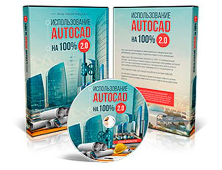 видеокурс Использование AutoCAD на 100% 2.0