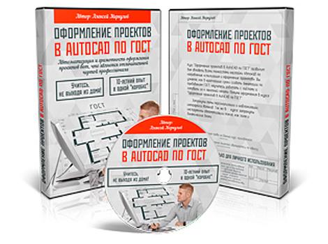 Видеокурс Оформление проектов в AutoCAD по ГОСТ. Алексей Меркулов