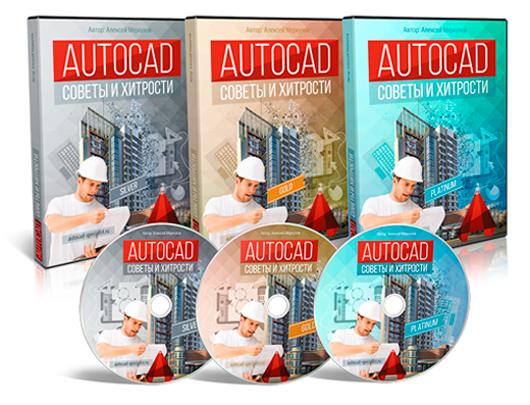 видеокурс AutoCAD Советы и хитрости Алексей Меркулов
