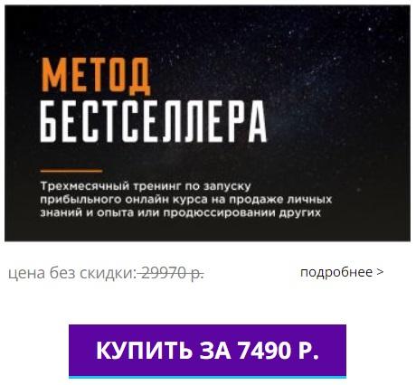 Курс Метод Бестселлера Алексей Дементьев скидка