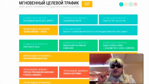 Мгновенный целевой трафик - Денис Герасимов