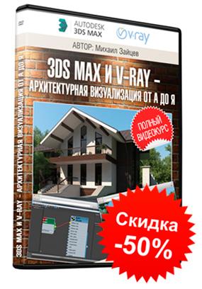 Видеокурс 3ds max и V-ray - Архитектурная визуализация от А до Я - Михаил Зайцев