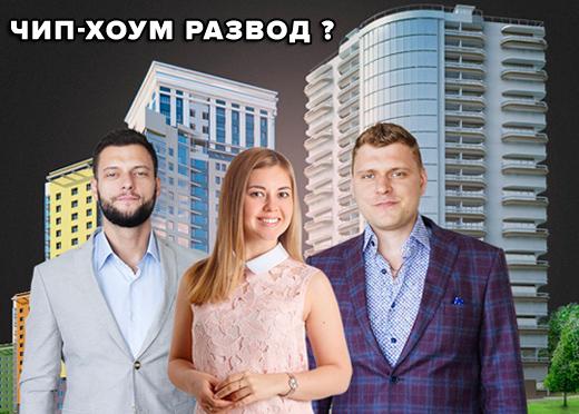 Миллион на недвижимости за 60 дней - развод от Чип Хоум