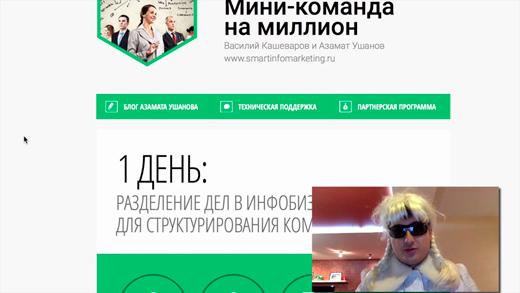 Мини-команда на миллион - Василий Кашеваров