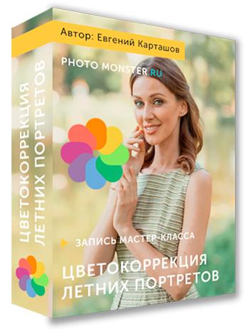 Смотреть мастер-класс Евгения Карташова - Цветокоррекция летних портретов