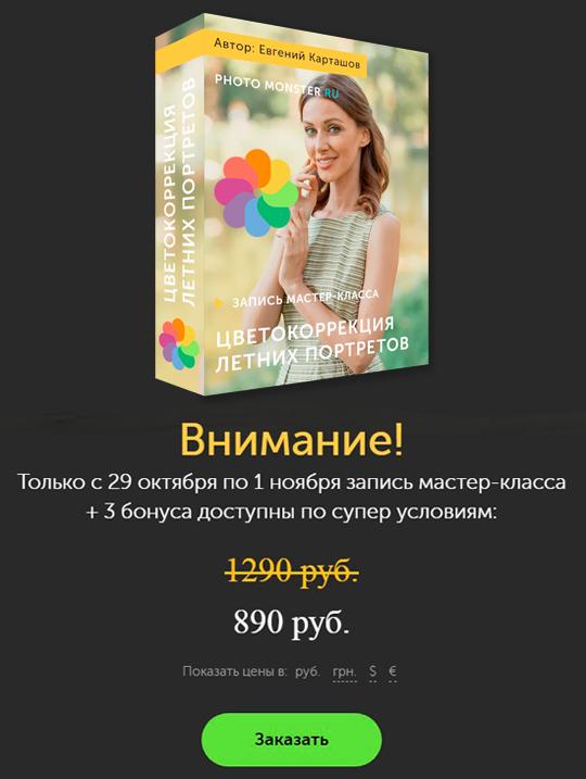 Скидка на мастер-класс Евгения Карташова - Цветокоррекция летних портретов