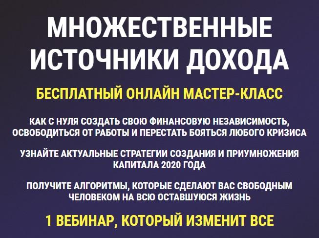 Множественные источники дохода 2020 - Мария Кузнецова