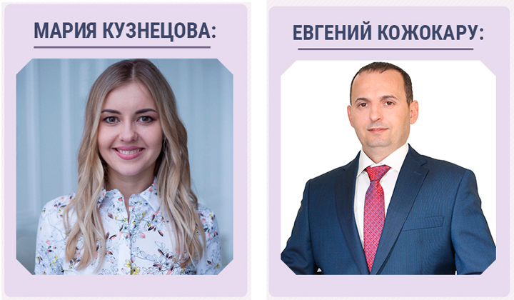 Евгений Кожокару и Мария Кузнецова