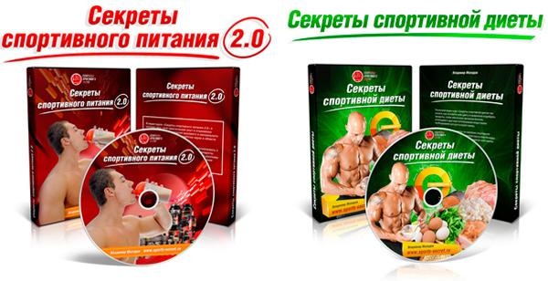 Видеокурс Владимира Молодова «Секреты спортивного питания 2.0»