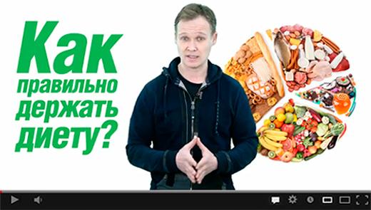 Скачать бесплатно видеокурс Владимира Молодова «Секреты спортивного питания от А до Я»